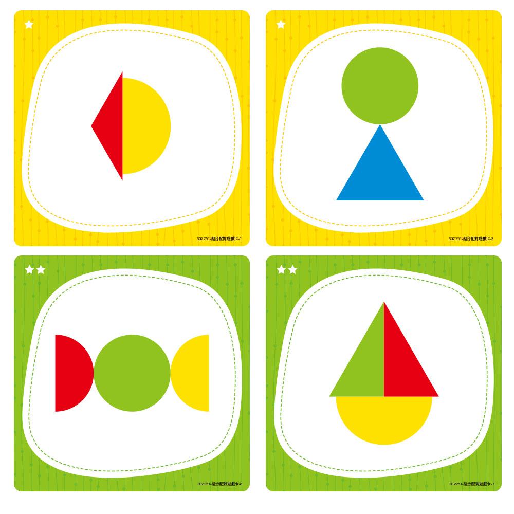 【GBL操作教具】顏色幾何形狀學習盒5in1