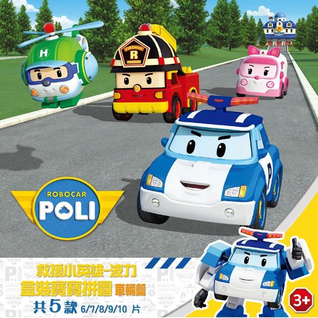 (車輛篇)救援小英雄波力盒裝寶寶拼圖(PUZ0976B2)