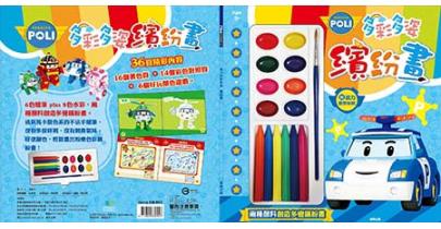 【波力】多彩多姿繽紛畫(PL032G)附6色蠟筆+8色水彩