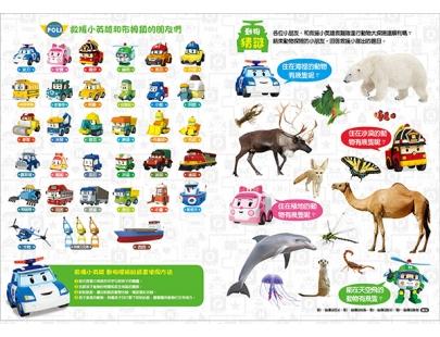 波力【動物探險】sticker book(PL024B)