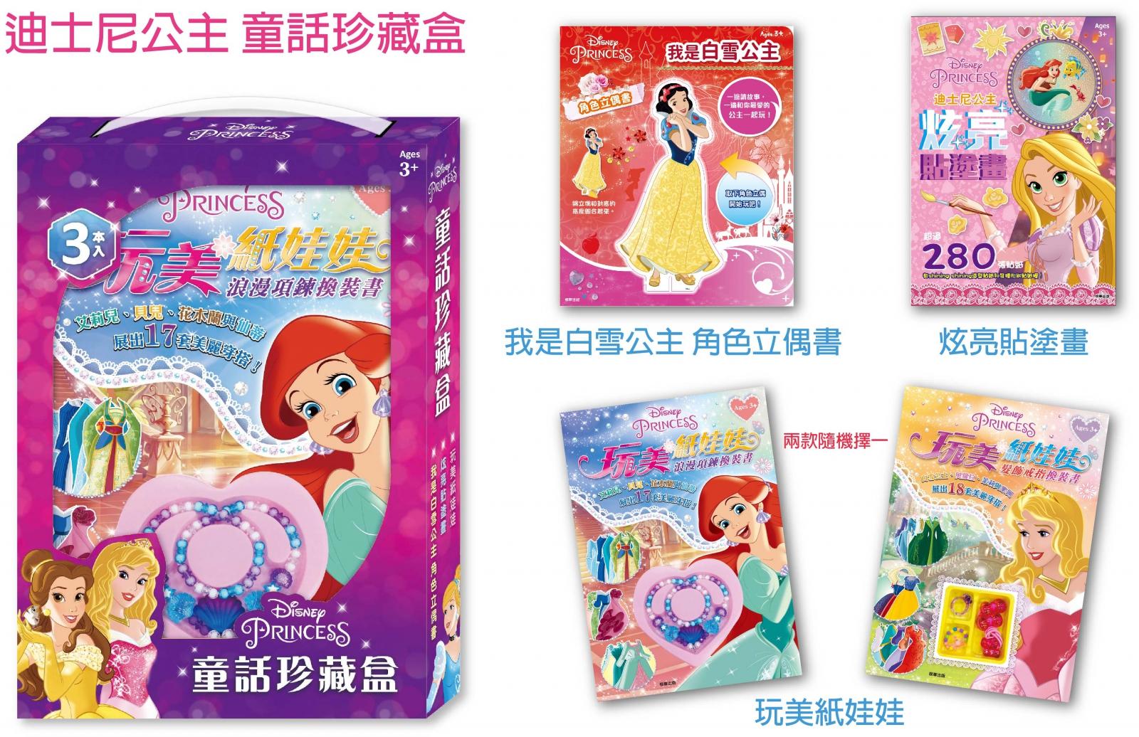 迪士尼公主童話珍藏盒(RLD14)