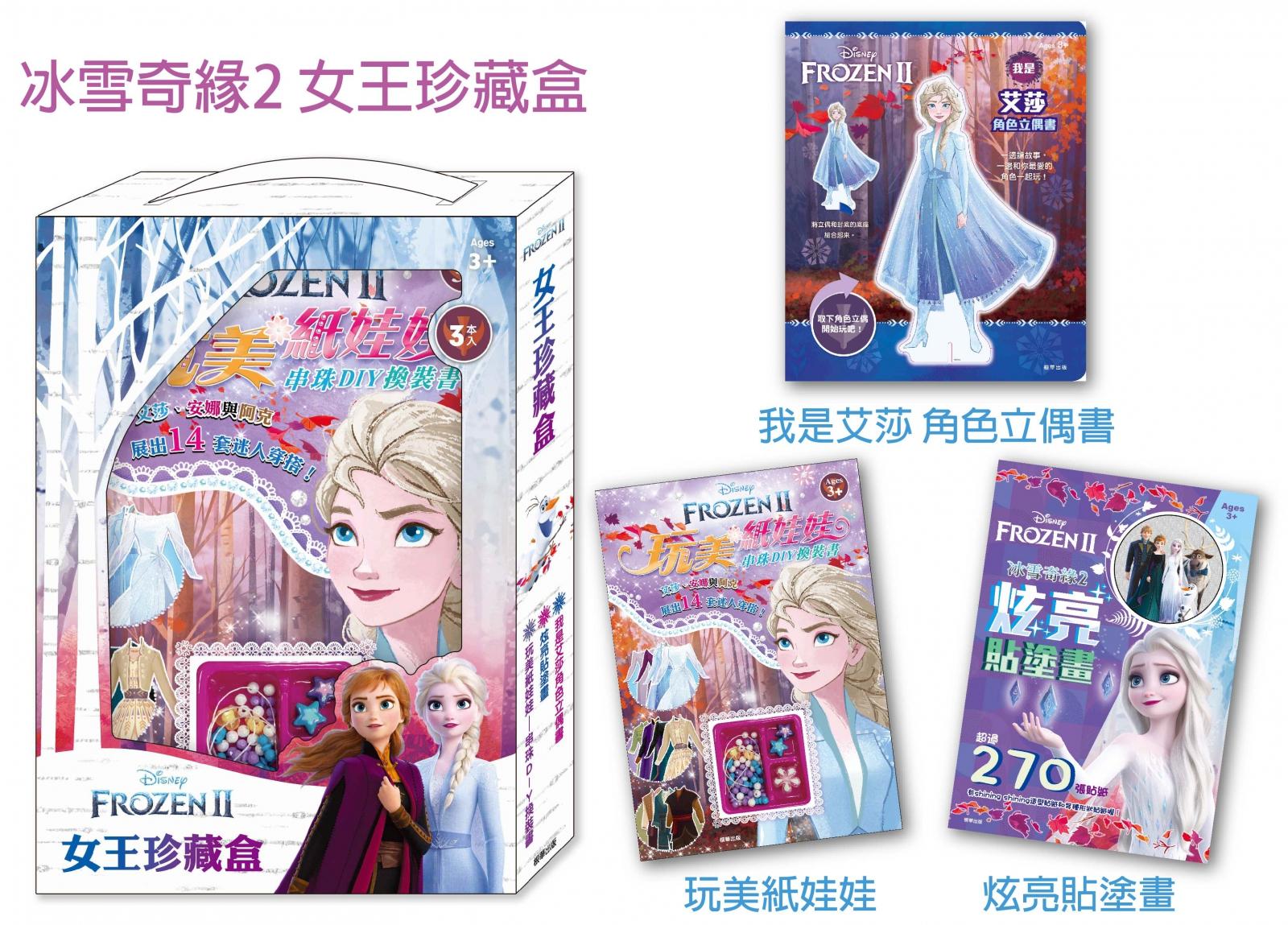 冰雪奇緣2女王珍藏盒(RLD15)