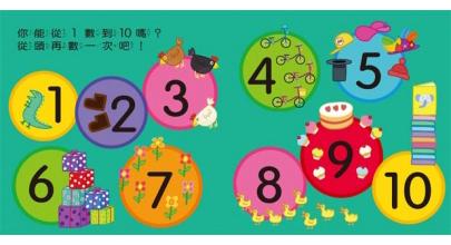 123一起數【粉紅豬小妹】厚紙書(PG002A)P3