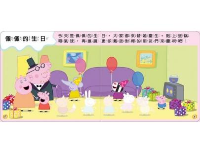 粉紅豬小妹好好貼貼紙遊戲書(PG010A)P3