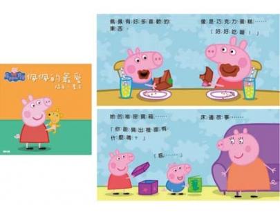 【佩佩小故事】粉紅豬小妹隨身小書本(PG022A)