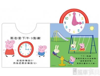 粉紅豬小妹佩佩忙碌的一天時鐘書(PG011C)