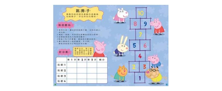 遊戲好好玩-運筆擦擦書(PG019C)【粉紅豬小妹】