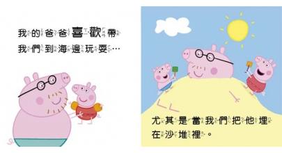 我的爸爸【粉紅豬小妹】厚紙書(PG002C)