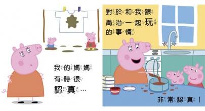 我的媽媽【粉紅豬小妹】厚紙書(PG002D)