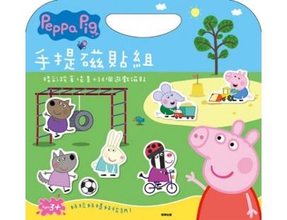 粉紅豬小妹手提磁貼組(PG036A)