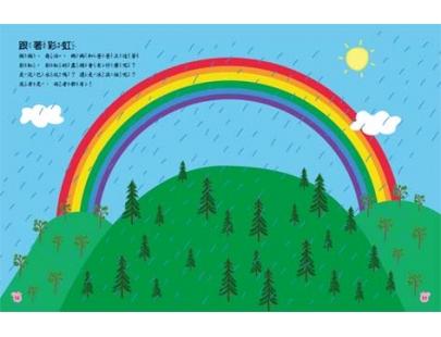 粉紅豬小妹【奇幻冒險】好玩貼紙書(PG006B)