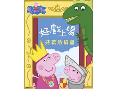 粉紅豬小妹【好戲上場】好玩貼紙書(PG006C)