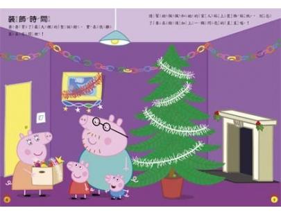 粉紅豬小妹【佩佩的聖誕節】貼紙遊戲書(PG005G)