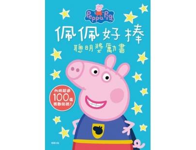 佩佩好棒聰明獎勵書(PG005H)【粉紅豬小妹】