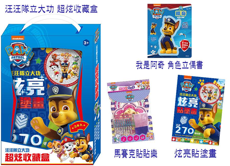 汪汪隊立大功超炫收藏盒(WA027A)
