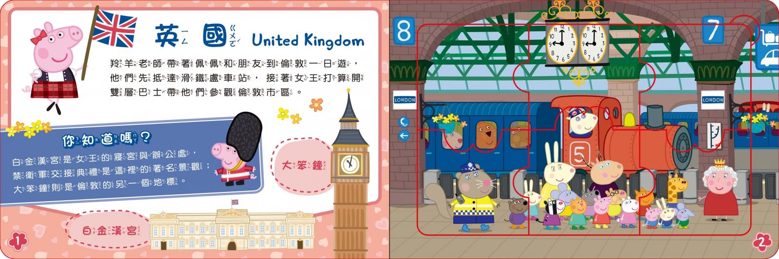 粉紅豬小妹環遊世界拼圖書(PG015C)