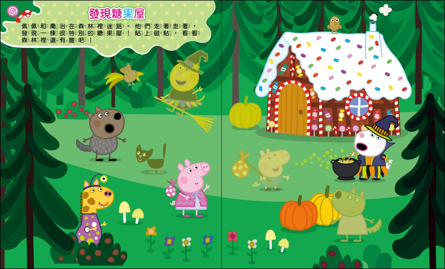 粉紅豬小妹磁貼遊樂【童話奇遇】(PG036G)