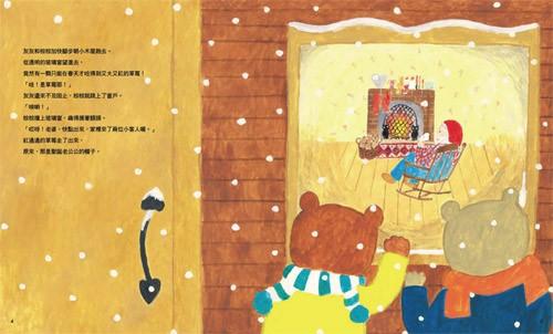 聖誕老人的美味小屋P1