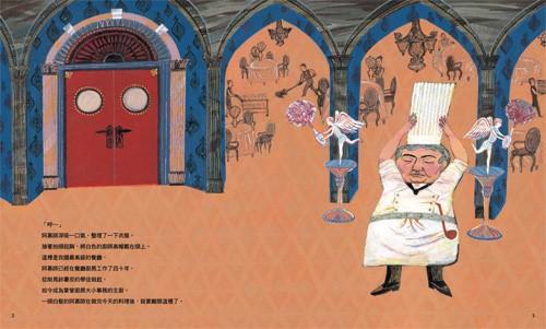 打造幸福料理的阿慕師P1