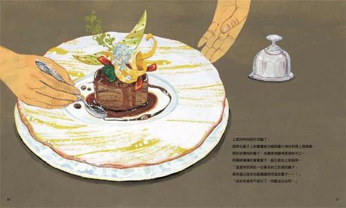 打造幸福料理的阿慕師P3