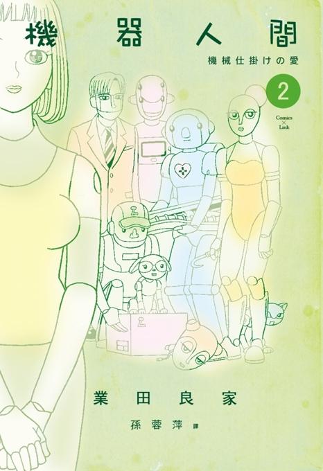 機器人間 2