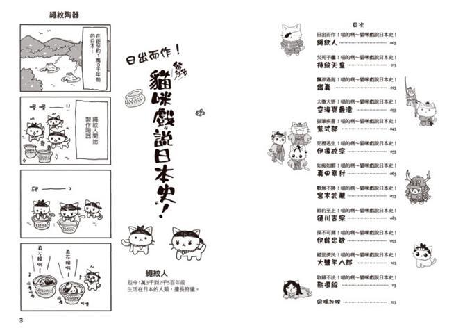 喵的咧~貓咪戲說日本史!2