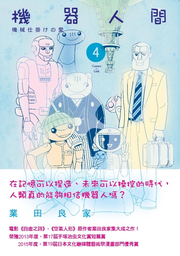 機器人間 4