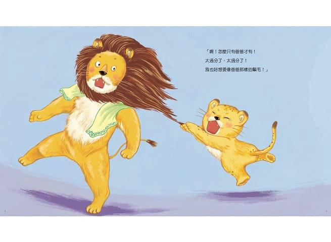 小獅子的鬃毛