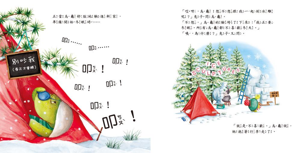 【品格教育繪本:嘗試新事物】烏龜想要冬眠 !