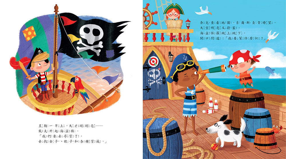 【品格教育繪本:勇氣/小兵立大功】最棒的保羅