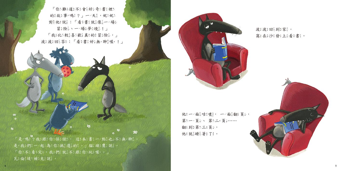 【品格教育繪本:培養閱讀習慣/想像力】小狼波波─小狼愛「啃」書