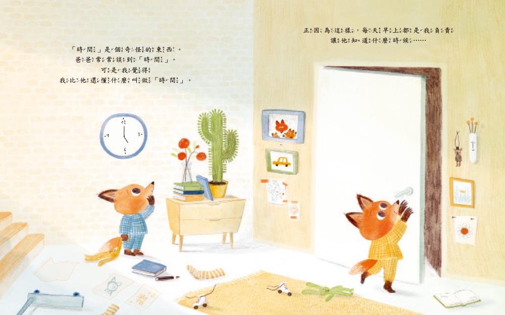 【品格教育繪本:親子溝通/時間概念】再5分鐘