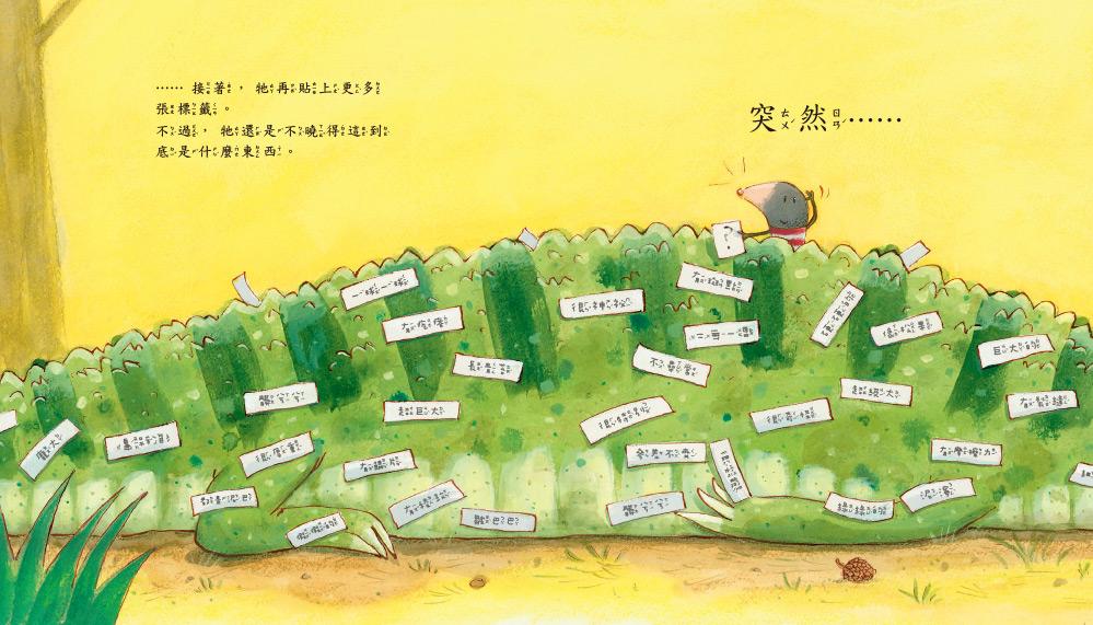 【品格教育繪本:主觀意識/不先入為主 】被貼標籤的鱷魚 (Dangerous!)