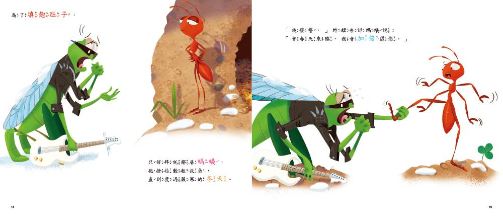 品格寓言故事──動物的祕密