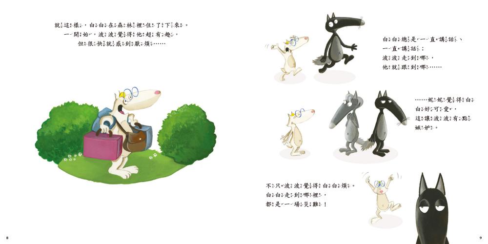【人際關係/互相理解】小狼波波-接納新朋友