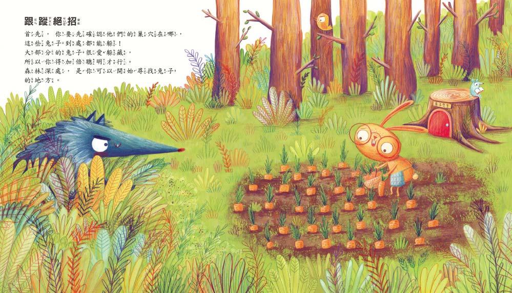 【品格教育繪本:不畏挫折/危機意識】如何抓到兔子?