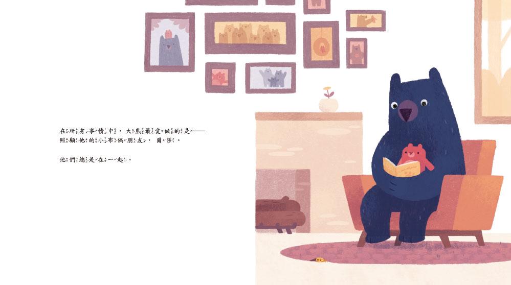 【品格教育繪本:兼容互助/包容】蜘蛛來了,熊小心 !