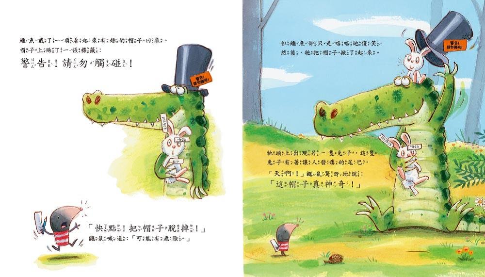 【謹慎小心/負責任】 不聽警告的鱷魚