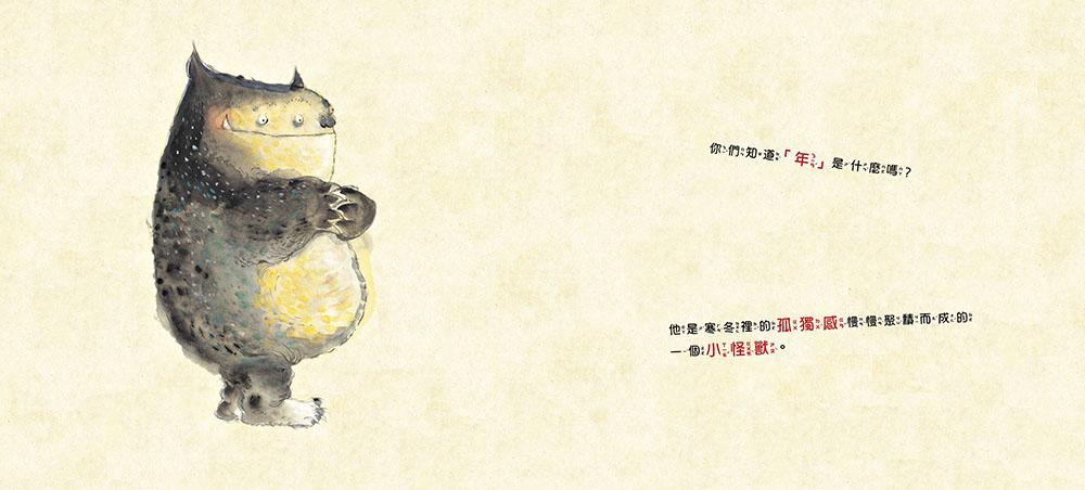 【品格教育繪本: 節日習俗/人際關係】小年獸