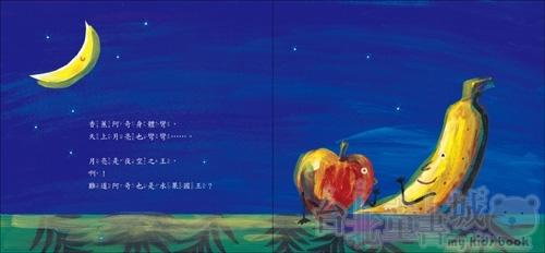 香蕉阿奇(2書+1DVD)-愛智繪本館P1