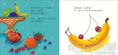 香蕉阿奇(2書+1DVD)-愛智繪本館P2