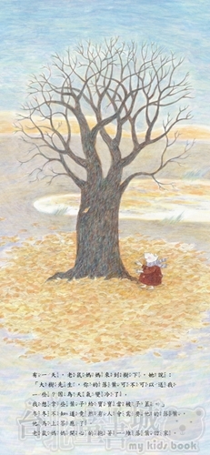 冬冬的落葉(2書+1DVD)-愛智繪本館P3