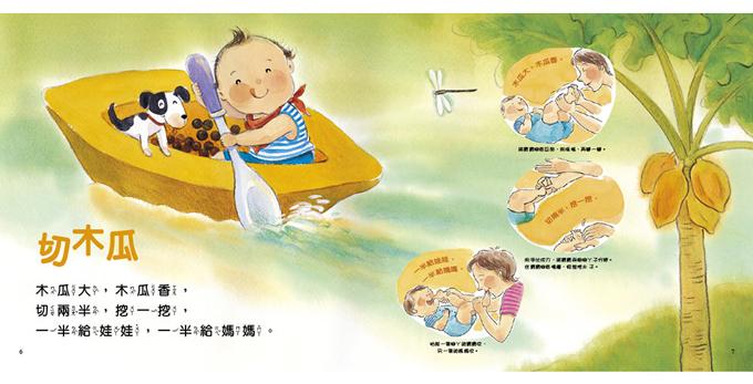 親子遊戲動動兒歌打開傘(含DVD)P1