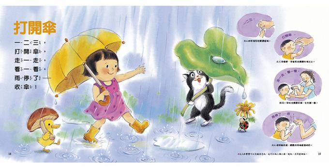 親子遊戲動動兒歌打開傘(含DVD)P2