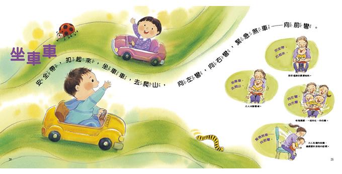 親子遊戲動動兒歌打開傘(含DVD)P3