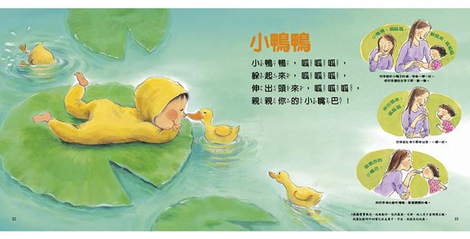 親子遊戲動動兒歌打開傘(含DVD)P4