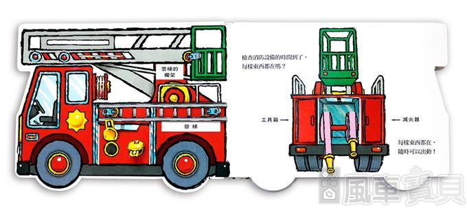 消防車,出動了!【翻翻書】P1