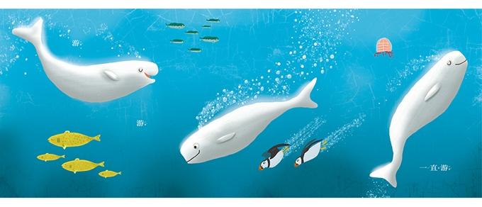 輕輕呼氣小白鯨P1