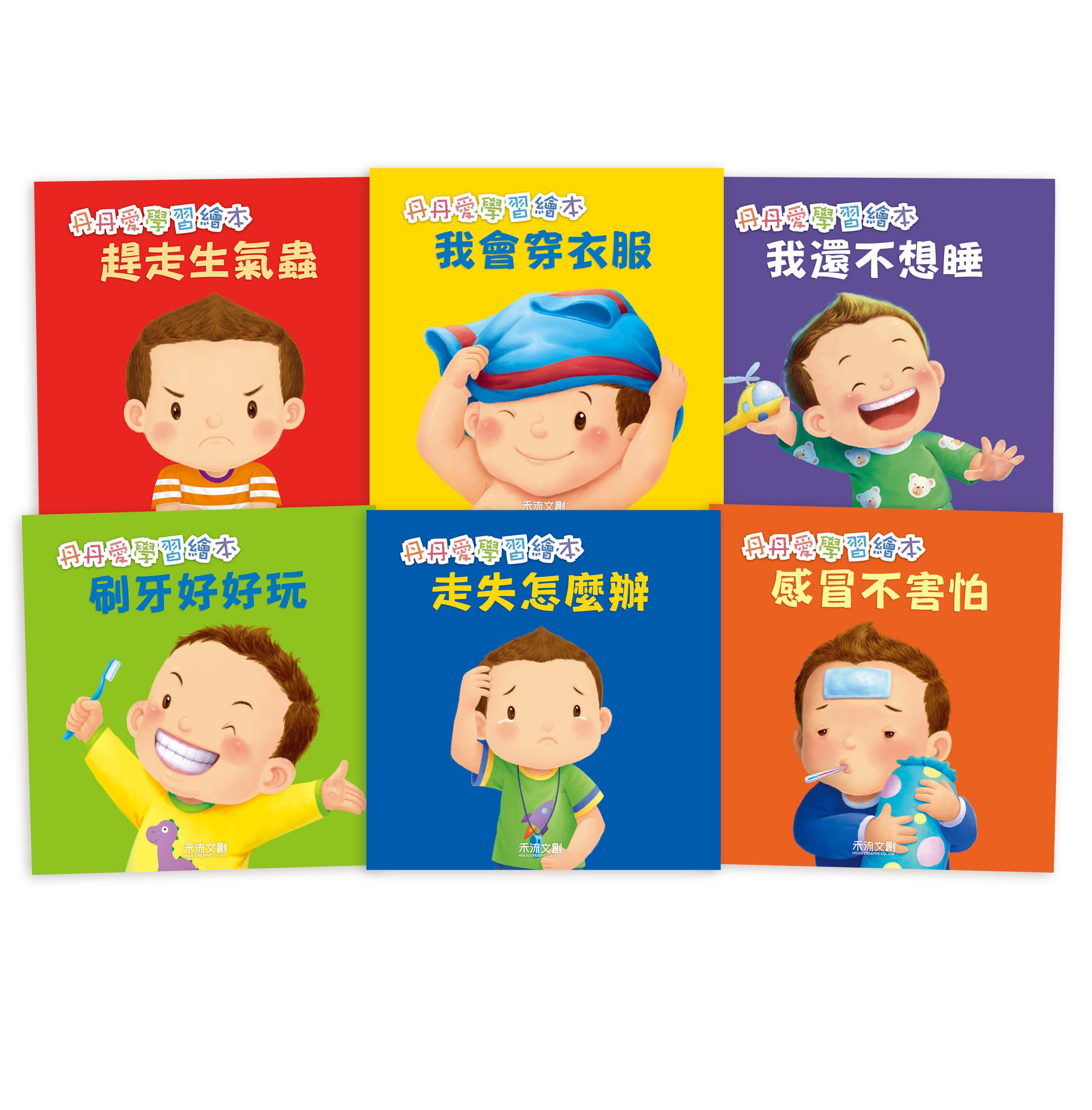 <丹丹愛學習繪本> 系列套書(6冊)