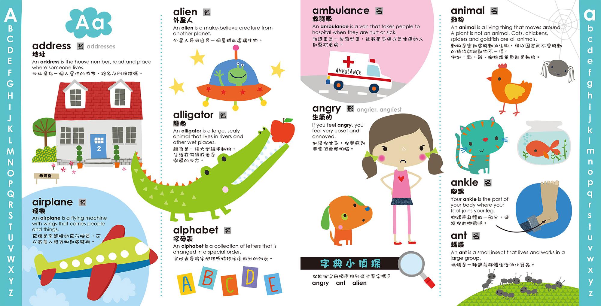 My First Dictionary 我的第一套超大圖解英漢字典